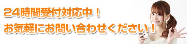宮崎CHATNEXTなら24時間いつでも対応します!