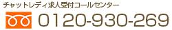 チャットネクスト宮崎求人コールセンター0120-930-269