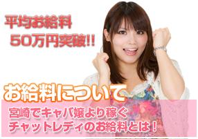 宮崎でキャバ嬢より稼ぐ!平均給料50万円を突破!チャットレディのお給料とは